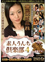 Amateur Feces Club 4 Covered In Shit An Adult Gathering That's Crossed The Line 下載