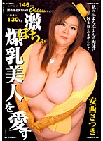 I Love This Lady WIth Colossal Tits Satsuki Anzai 下載