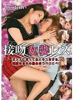 Deep Kiss Cross-dressing Lesbians Kissing with Women as a Woman. Tongues Deeply Engaged Covered in Saliva 下載
