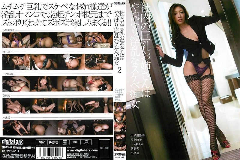 DFDA-149 free asian porn The Older Sister In Our Company Has Big Tits. She's Really A Nasty Slut. 2