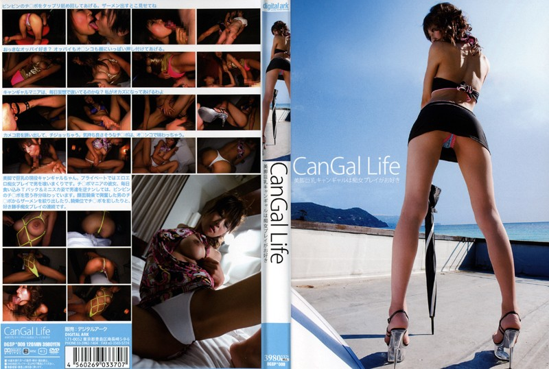 DGSP-009 javforme Can Gal Life: Campaign Model With Great Legs And Big Tits Loves Perverted Play