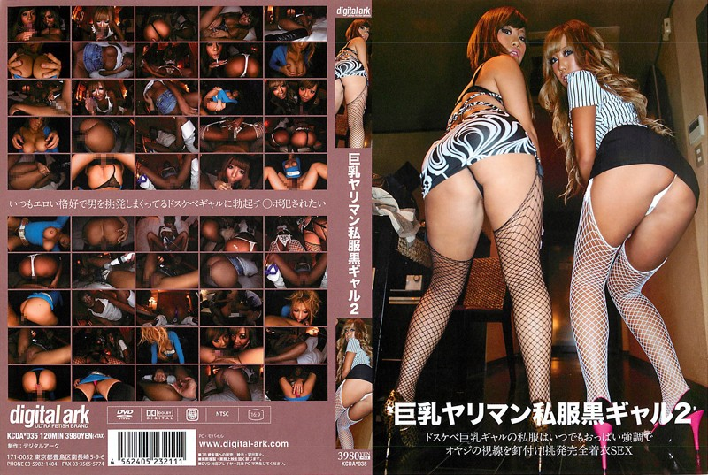 KCDA-035 Everyday Fucking with Busty Tanned Gals 2 - Slut, Gal, Compilation, Big Tits