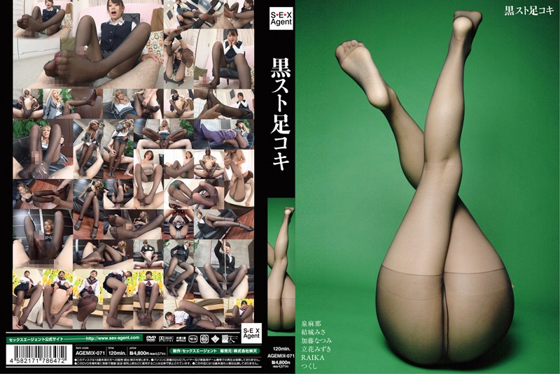 AGEMIX-071 xx porn Black Stocking Foot Jobs CUMMIX 071