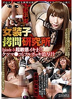 Female Torture Research Center Episode-5: Ultra Sensual Cum Crazy Ass And Pussy Full Hard On Bodily Fluid Action Ryoka Download