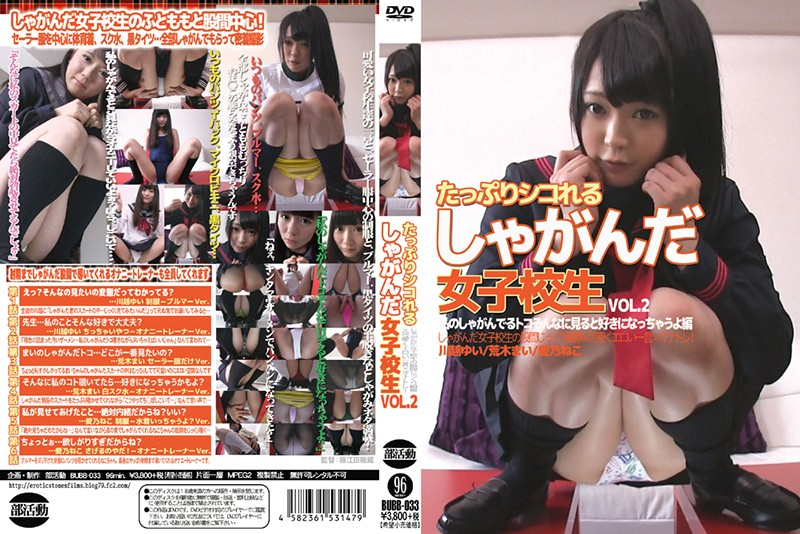 BUBB-033 streaming jav Mai Araki Yui Kawagoe Jerked Off To Your Heart's Content. Squatting Schoolgirls VOL.2 If You Keep Staring At Me Squatting,