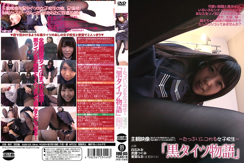 "BUBB-035 watch jav A Schoolgirl Who Will Really Get You Off ""Black Tights Story"""