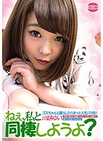 Hey, Will You Live With Me? Yui Kawagoe Download