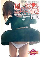 Sexy Schoolgirls Wind-Blown Skirts And Panty Shot Action With Full Panties 2 HD 下載