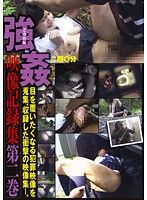 Rape Video Collection, Collated Criminal Footage Will Make you Want to Cover Your Eyes. Collection of Shocking Footage Recorded, Volume Book 2 下載