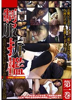 Scolded In Uniform - Dirty Shoplifting Gals' Punishment Record Book 1 Download