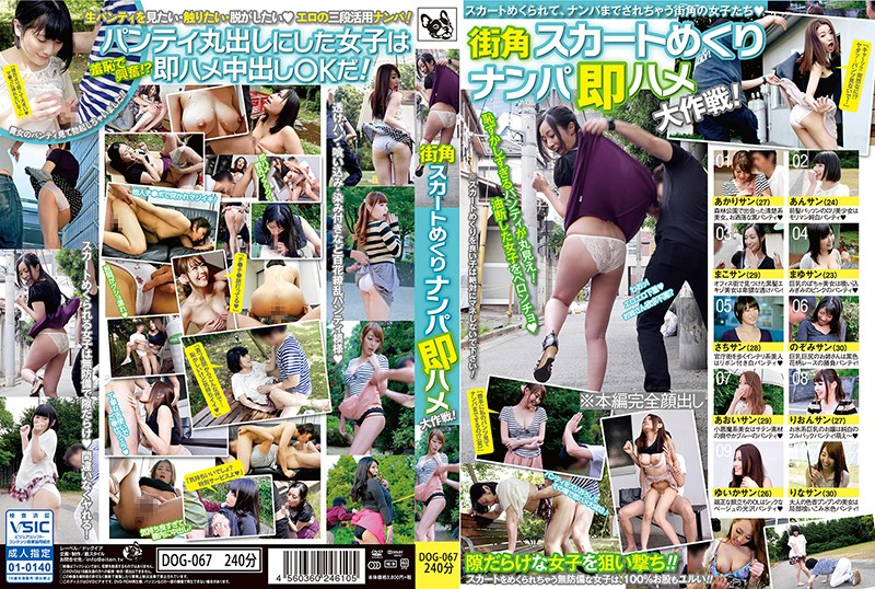 DOG-067 jav streaming Skirts On The Street Corner Catch Our Eyes! We Come Up With Strategies To Pick Them Up And Fuck