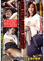 NON STOP AQUME SHOW!! Vol.2 We Went With The Flow And This Is How Far We Came!! A Real Amateur Office Lady Yume Download