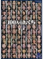100 Hungry Mouths Volume 2 下載