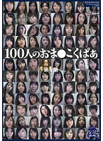 100 Girls' Gaping Pussies: Collection 1 Download