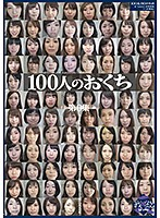 100 Mouths To Feed Collection No.6 下載