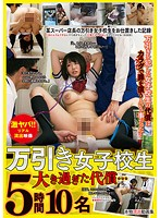 Hot Shoplifters Fucked The Punishment Was Much Too Much 5 Hours/5 Girls Download