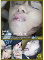 Strange Woman's Face Tied Up With Stockings 01 Download