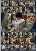 Toilet Peeping at the Bar The Lusty Toilet 4 下載