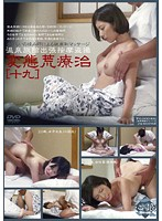 Footage from a Hidden Camera at a Hot Spring Resort: A Perverted Massage Treatment (19) Download