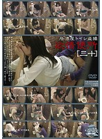 Pub Toilet Peeping - Nut-Busting Bathroom [30] Download