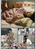 Hidden Camera Footage Of A Masseur At A Hot Spring Hotel - Naughty Treatments [41] Download