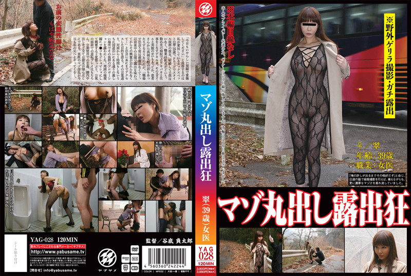 YAG-028 jav hd streaming A Masochistic Exhibitionist Midori (39 Years Old) Female Doctor