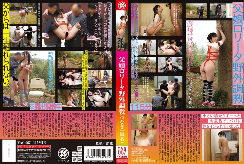 YAG-067 japanese porn streaming Father Breaks In His Young Daughter Outside: Tsumugi (False Name)