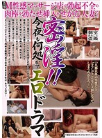 Voyeur's Erotic Drama! Married Woman Wants The Massage Therapist's Cock In The Pussy 下載