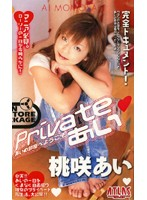 Private Ai Welcome to Ai's Room Ai Momosaki 下載
