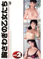 Apprehensive Girls vol. 2 Download