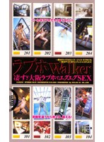 Love Hotel Walker: Fucking At a Too-Cool Osaka Love Hotel! Download