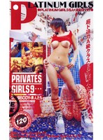 PRIVATES GIRLS 9 Download
