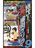 Nothing to Lose! Hidden Camera in a Bath House vol. 9 下載