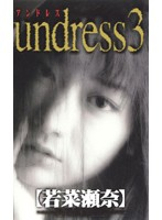 Undress 3 Sena Wakana 下載