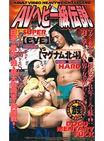 An AV Heavyweight Legend EVE Vs Magnum Hokuto 下載