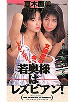 The Young Wife Is A Lesbian Aya Morishita & Download