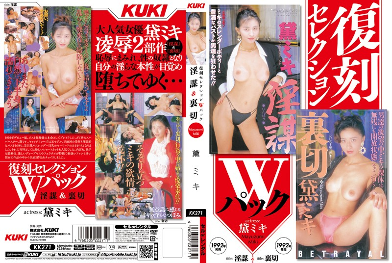 KK-271  Reprint Selection Twin Pack Lusty Plan For Betrayal Miki Mayuzumi