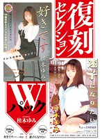 Reprint Selection Double Pack I Love You (Debut) & I Want To Get Lost Yumi Katsuragi Download