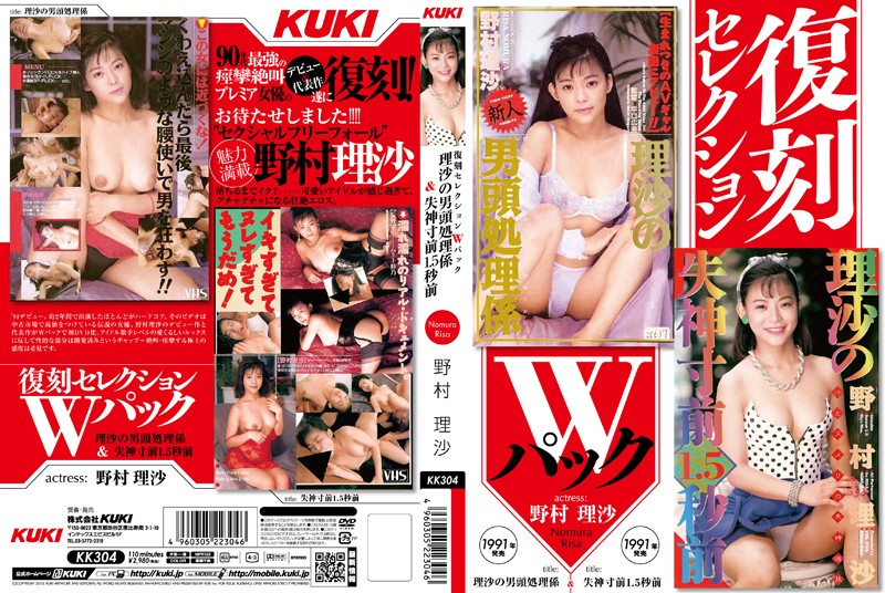 KK-304 Reprint Selections Risa Double Pack Head Manager & 1.5 Seconds Before The Trance Risa Nomura - Risa Nomura, Reprint, Lingerie, Featured Actress