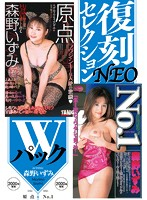 Reprint Selection Neo Double Pack Original And No.1 Izumi Morino Download