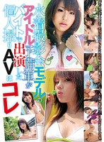 Aspiring Swimsuit Modelling Event Idols Take A Part Time Job In An Independent AV Shoot 下載