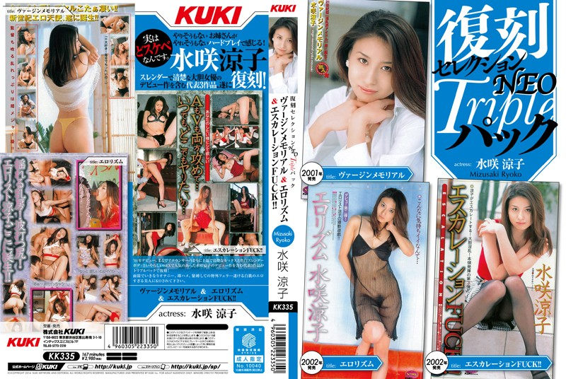 KK-335 Reissue Selection Triple Pack: Virgin Memorial, Ero-Rhythm, And Escalation FUCK!! Ryoko Mizusaki - Ryoko Mizusaki, Reprint, Quickie, Featured Actress, Debut, Bondage