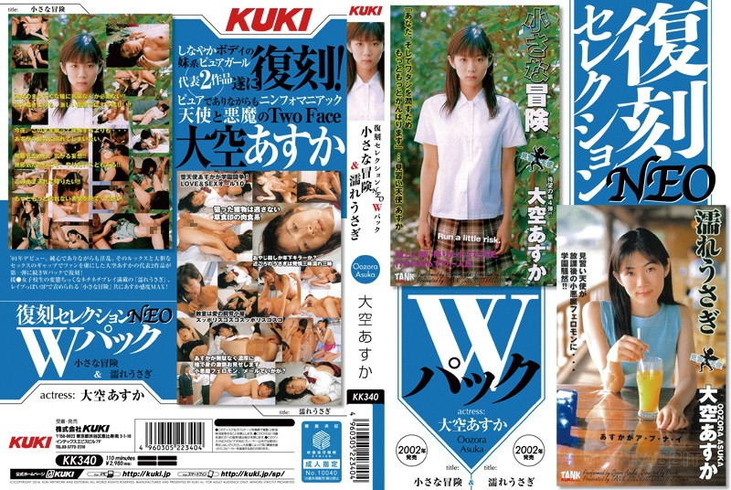 KK-340 Re-Release Selection Double Pack - Small Adventure & a Wet Bunny Asuka Osora - Threesome / Foursome, School Uniform, Reprint, Featured Actress, Asuka Osora