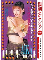 Reprint Selection 1000 Carat AIKA 下載