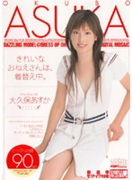 Pretty Older Sisters Are Changing Clothes Right Now. Asuka Okubo . 下載