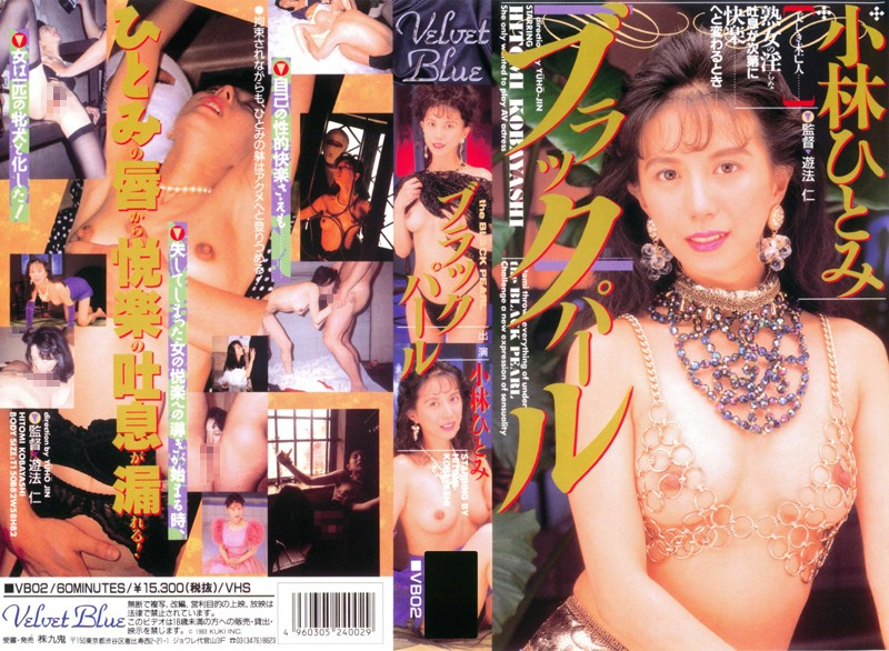 VB02 Black Pearl Hitomi Kobayashi - Widow, Threesome / Foursome, Ropes & Ties, Reluctant, Featured Actress