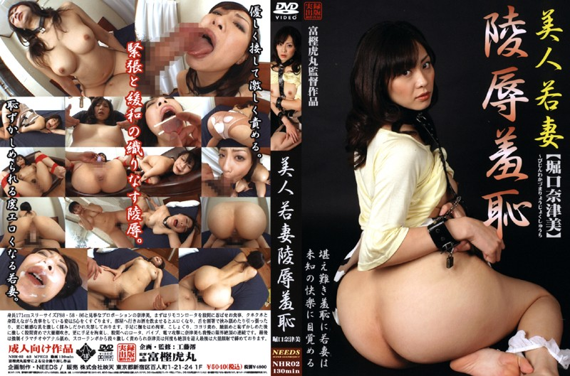 NHR-02 Beautiful Young Wife was Raped Which Embarrassingly Made Her Cum! / Natsumi Horiguchi - Young Wife, Shame, Nanami Hirose, Humiliation, Featured Actress, Facial, Cowgirl