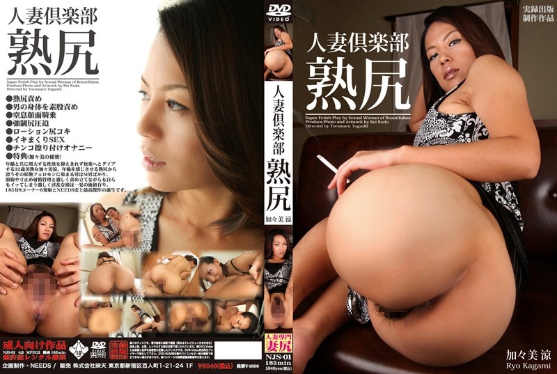 NJS-01 japanese porn tubes Wife Club: Deep Ass Ryo Kagami