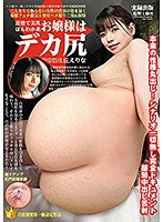 This Young Lady Has A Great Big Ass She's Neat And Clean And Soft And Luscious With Beautiful Tits Ultra Close-Up Shots Of Her Ass / Creampie Raw Footage / Face Sitting / Uncircumcised Dicks / High Intensity Ass-Pounding Piston Cowgirl Sex! This Totally Authentic Documentary Was Made With Absolutely No Script, And Exposes The True Identity Of An Actress! Erina Oka Download