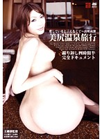 I Can't Say That I Love You - Nao Masaki Pretty Ass Hot Springs Trip 下載